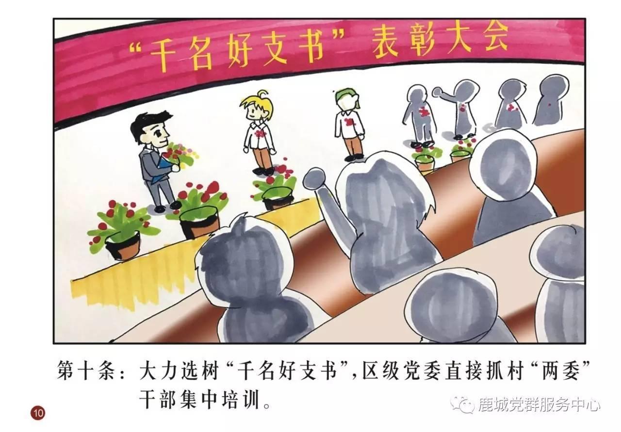 鹿城党群|党员志愿者手绘《浙江省农村基层党建工作经验做法 20条》