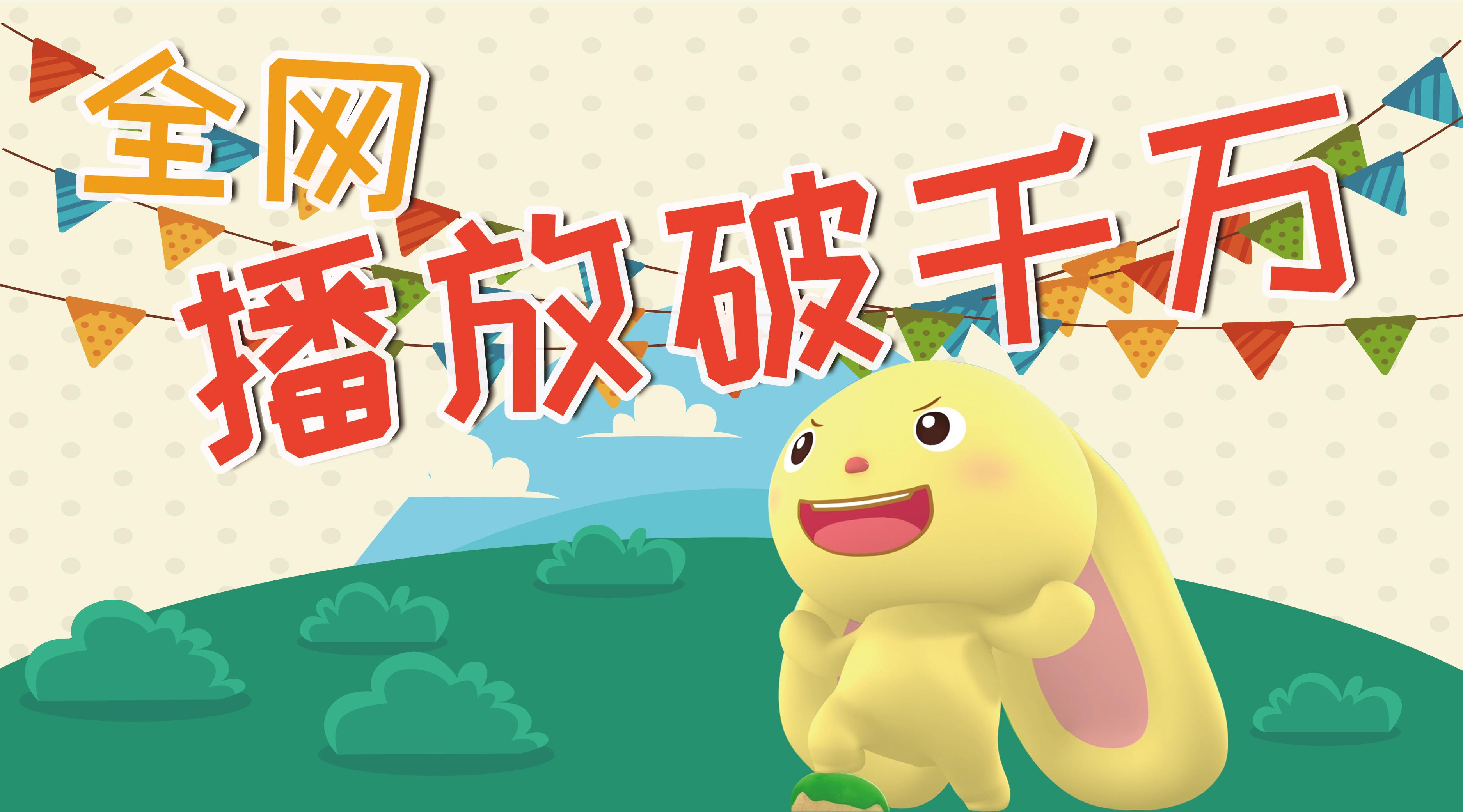 动漫 正文  除了线上平台成绩喜人,《kk魔法可可》在广东嘉佳卡通卫视图片
