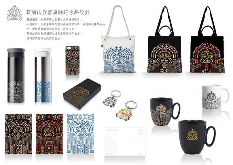 五月份的时候 宁夏举办了首届宁夏旅游商品创意设计大赛 今天图片