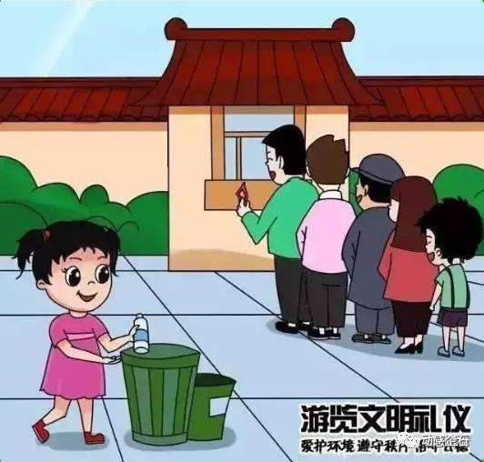 中學生文明禮儀漫畫圖片