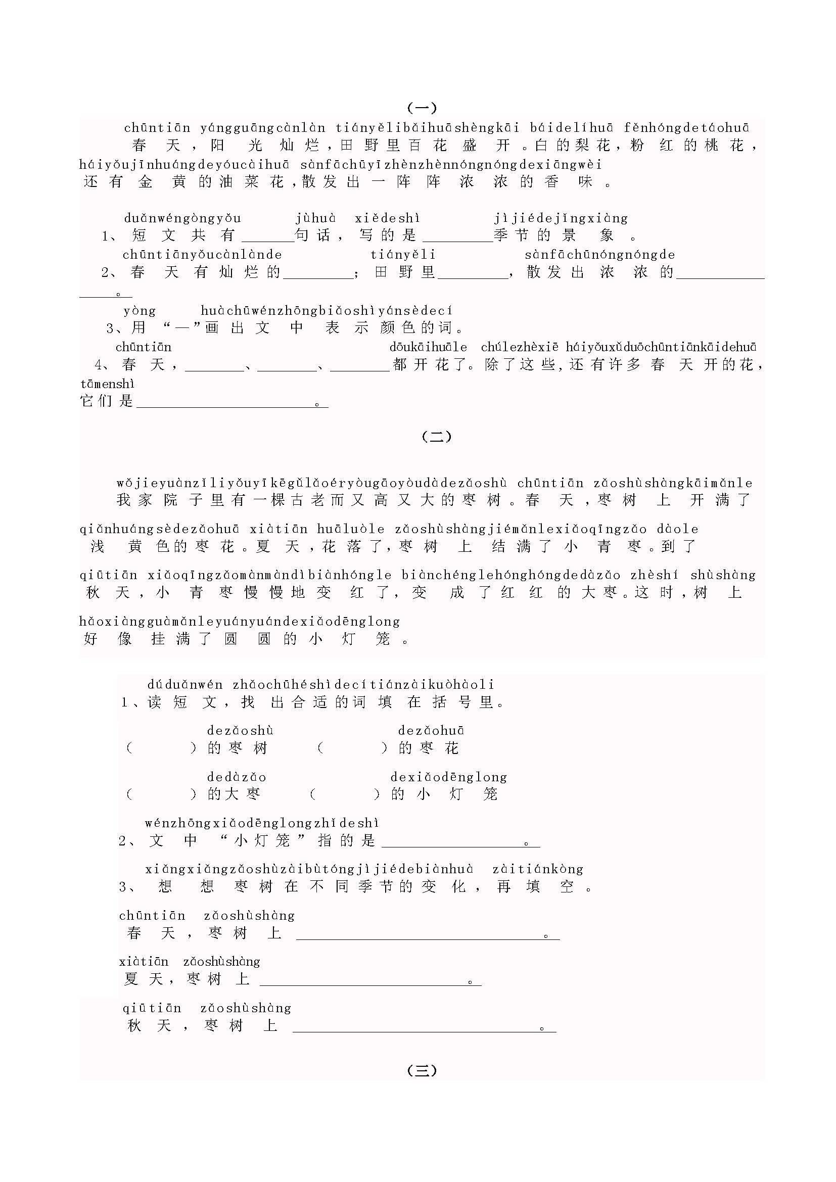 小学一年级语文带拼音阅读练习题