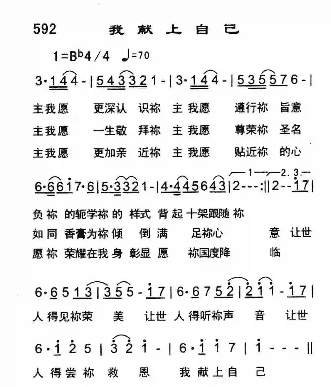 荣美福地歌歌谱