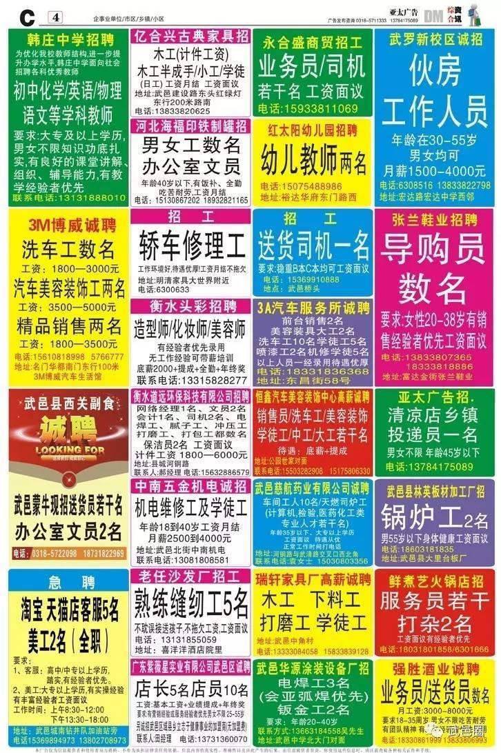 武邑亚太广告599期电子报