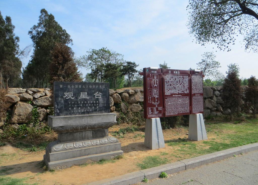中国第一座天文台,屹立700年不倒