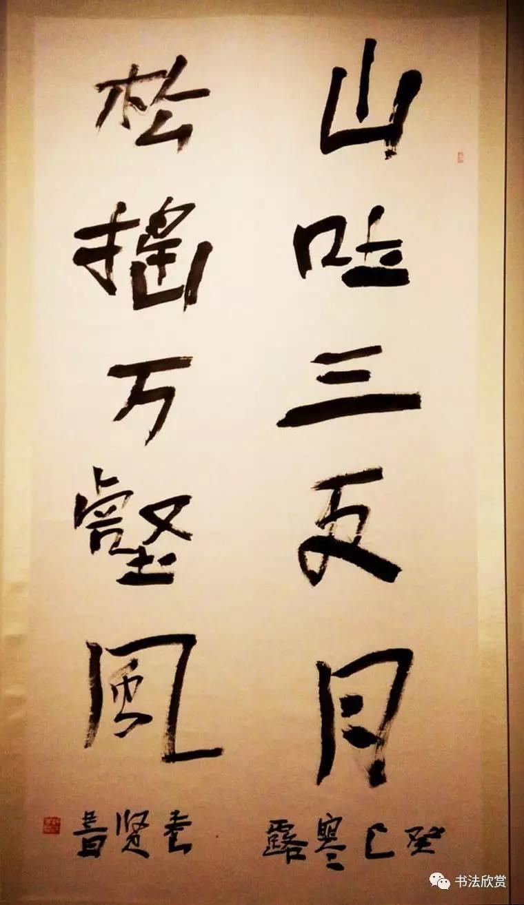 """书法薛养贤""""书法大作"""" """"欣赏"""" - 老男孩 - 老男孩"""
