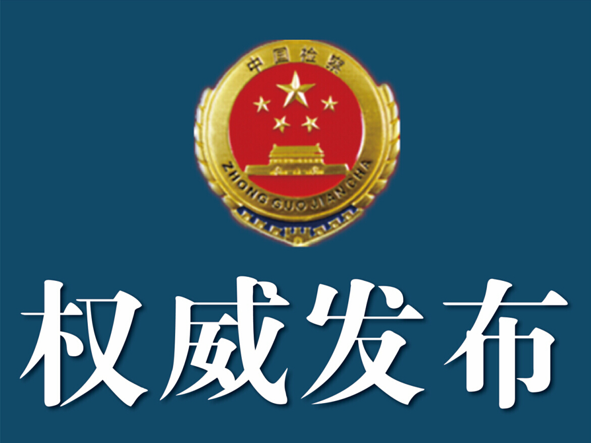 委�9._日前,湖南省人民检察院依法以涉嫌受贿罪对湖南省卫生和计划生育委员