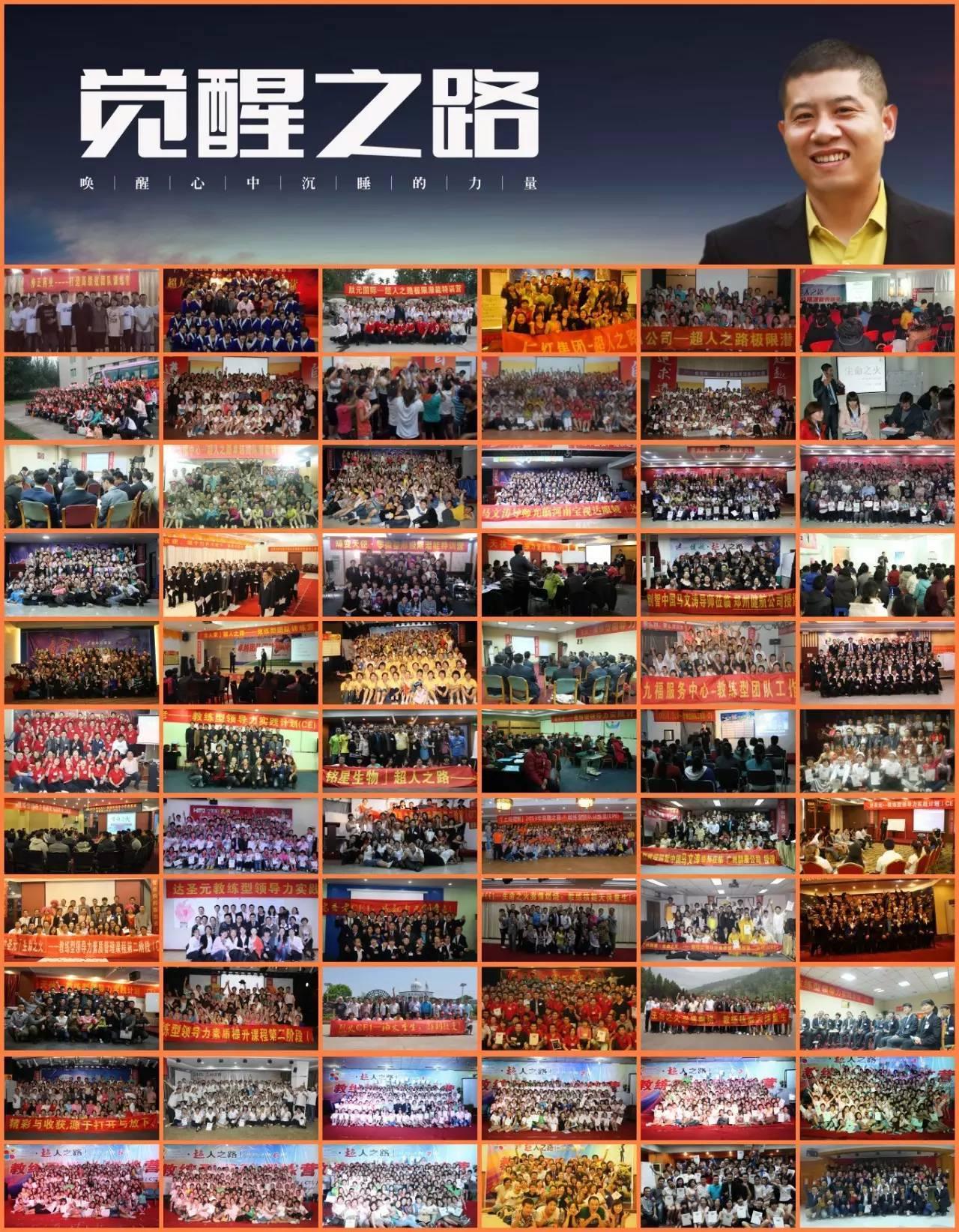 觉醒之路 深圳艾艾贴第25期微商领袖训练营震憾闭幕
