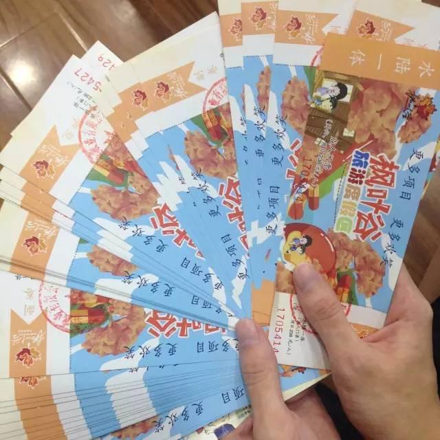 贵漂剧组喊话了:集赞88个就送枫叶谷水上乐园门票!