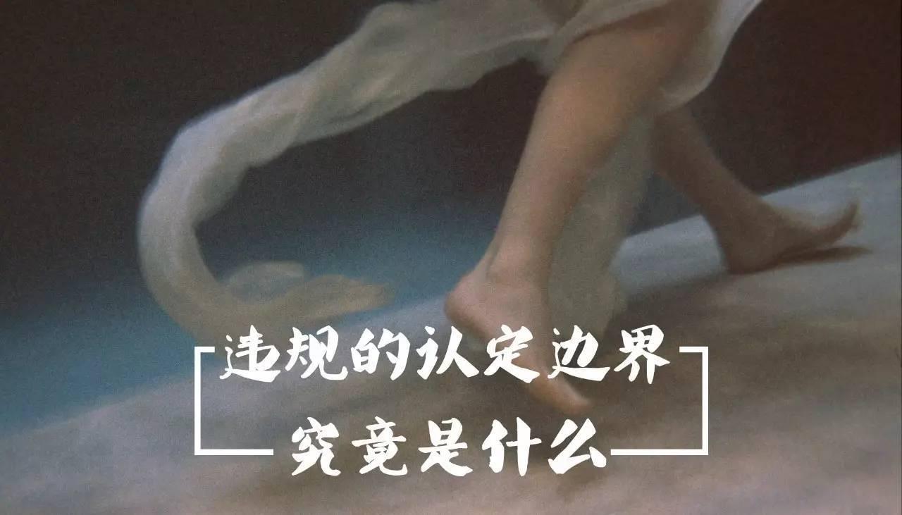 吴晓波:我也有过被封号的恐惧
