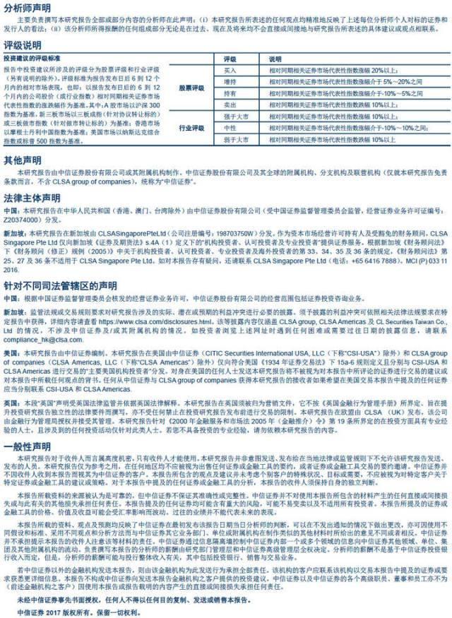 西恩科技8329082017年中报点评—高端硫酸镍供应商,业绩高速增长