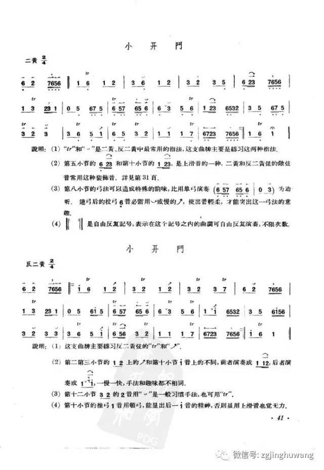 京胡伴奏曲谱浅议