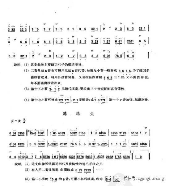 京胡曲逝曲谱_京胡曲迎春曲谱