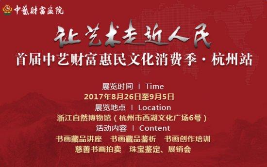 """""""让艺术走近人民""""首届中艺财富惠民文化消费季(杭州站)即将隆重开幕"""