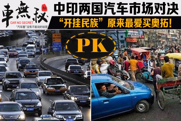 拼武力都算欺负你!中国VS印度汽车市场大较量