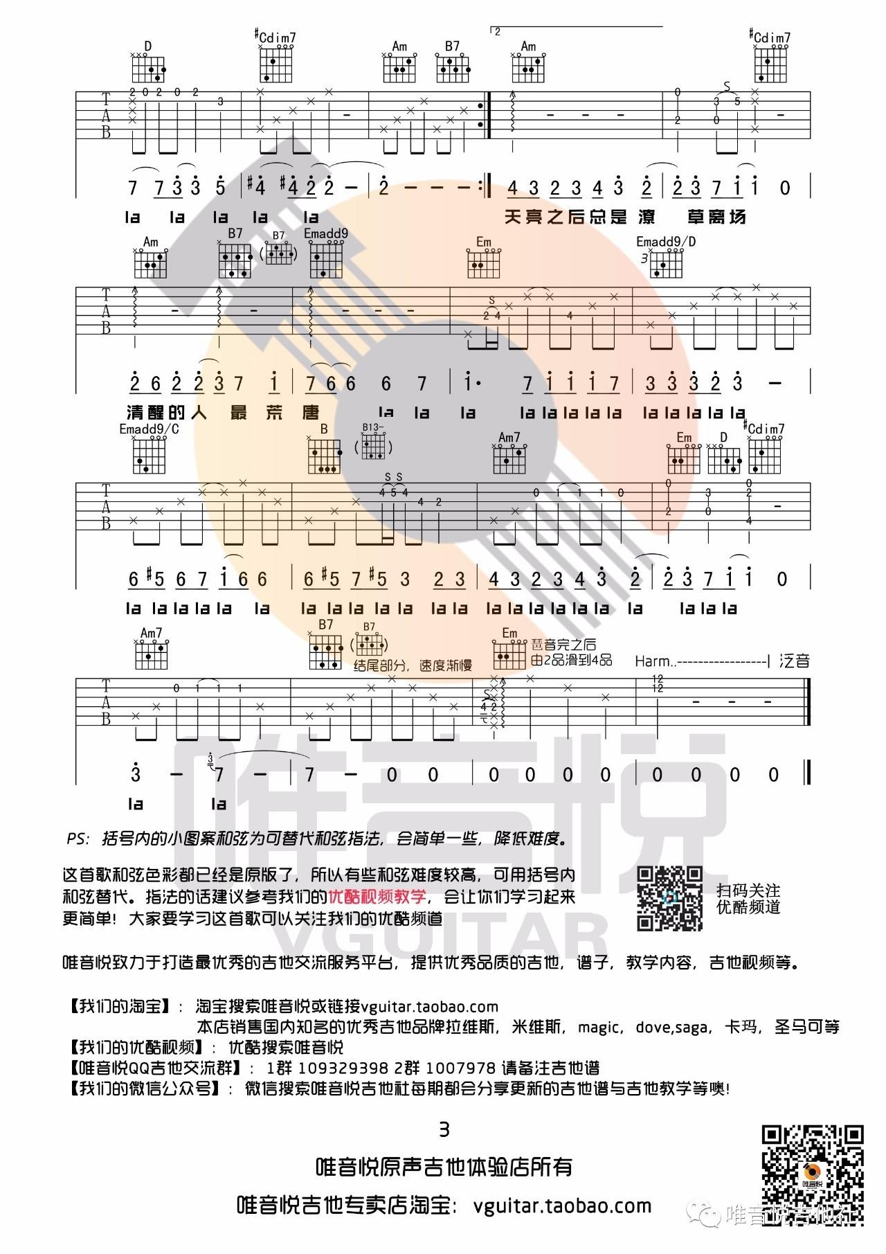 不易 G调原版简单吉他弹唱教学