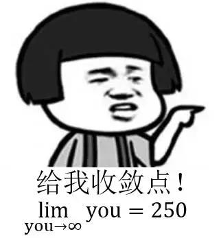 这套表情包,学过数学的人才懂 | 17career出品图片