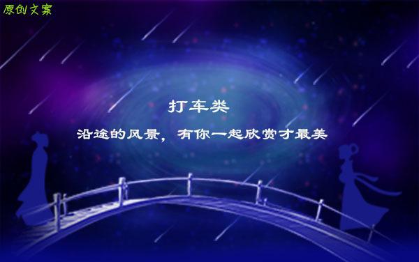 2017年原创优秀七夕文案一览