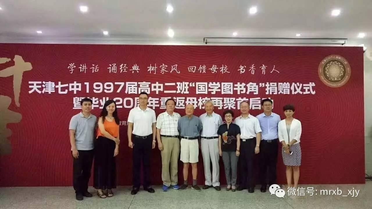 天津七中97届校友捐赠国学书籍2300余册