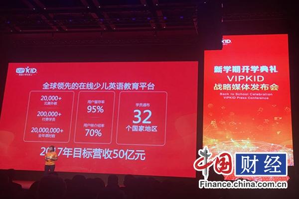 VIPKID获D轮2亿美金融资预计2017年收入达到50亿