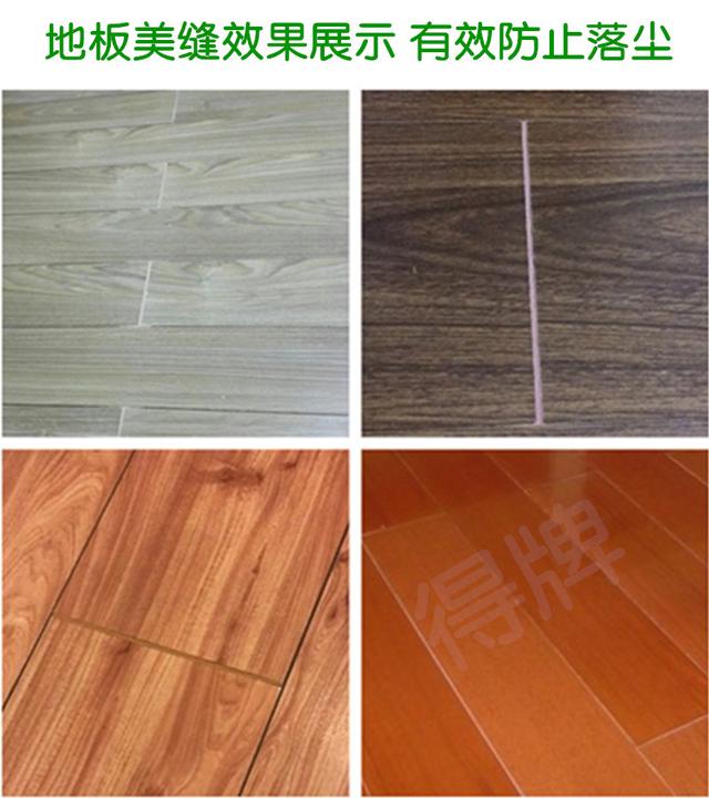地板填缝剂,用得牌彩色水性腻子,有效止螨虫滋生,方便卫生清洁