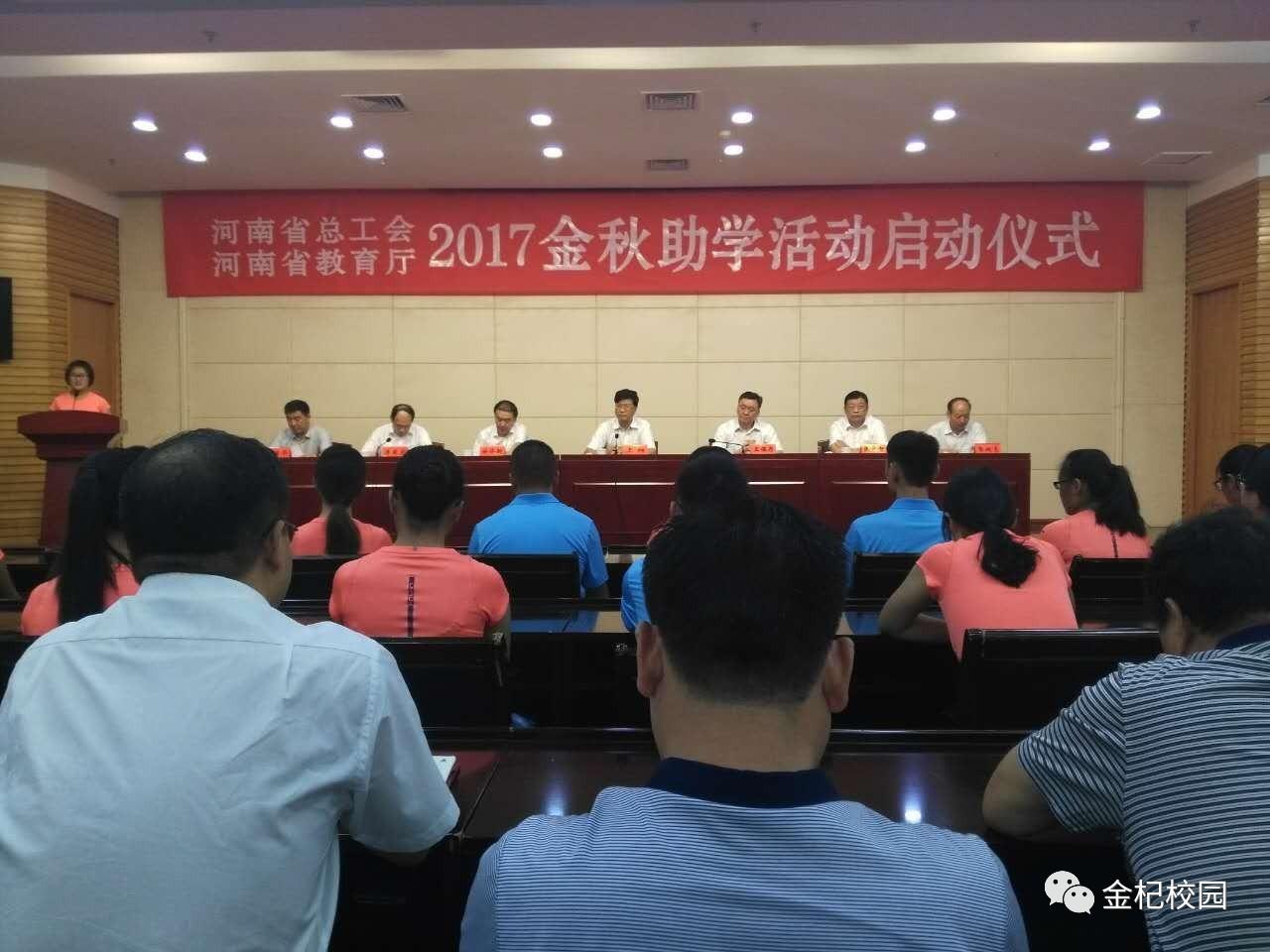 杞县高中被省总工和省教育厅授予河南省金v高中特长生本溪高中图片