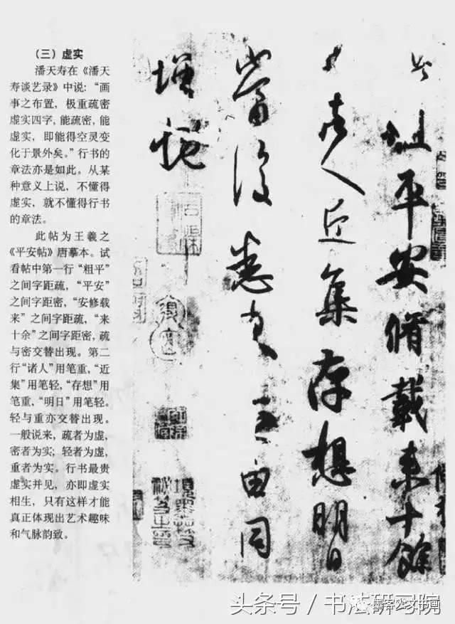 有关于他的成语有入木三分,东床快婿等,王羲之书风最明显特征是用笔