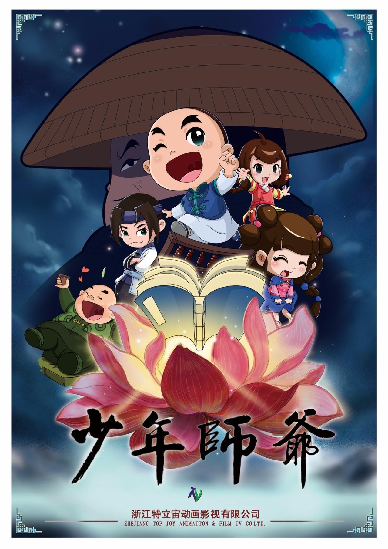 原创动画连载系列《补天奇遇记》:大禹篇