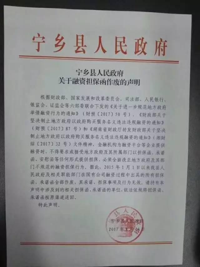 简单粗暴!湖南地方政府:所有担保函承诺函全部作废