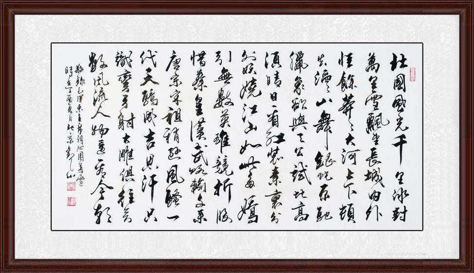 国宾礼书法家观山行书书法作品《沁园春雪》作品来源:易从网图片