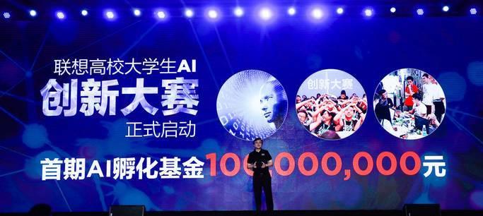 联想创投巨资助力AI活力未来!思享行动派