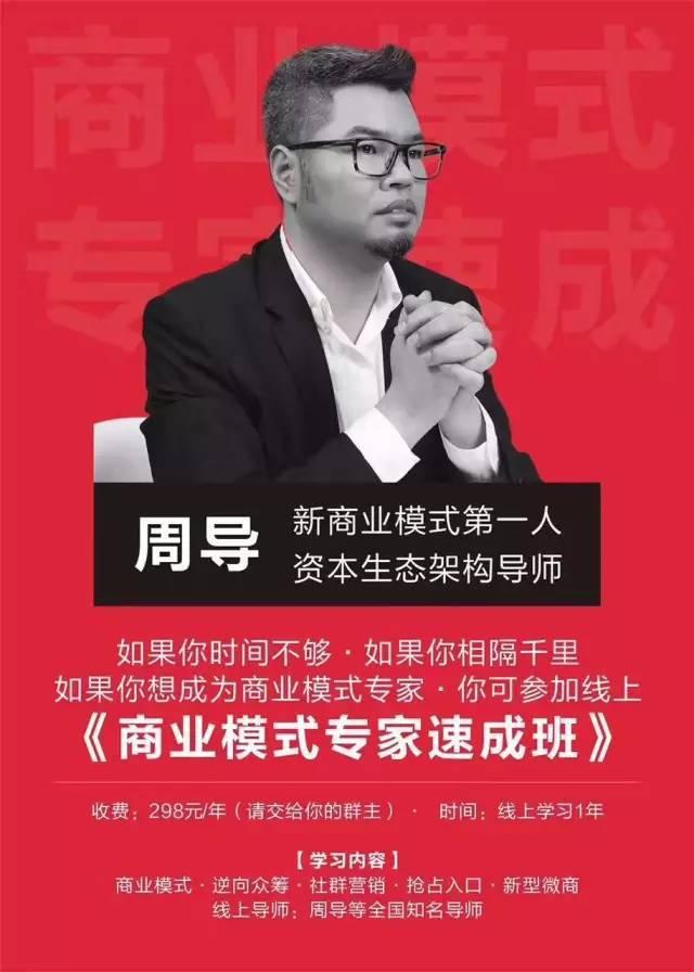 商业模式策划周导《帮扶计划》9期杭州8月27-29日指南