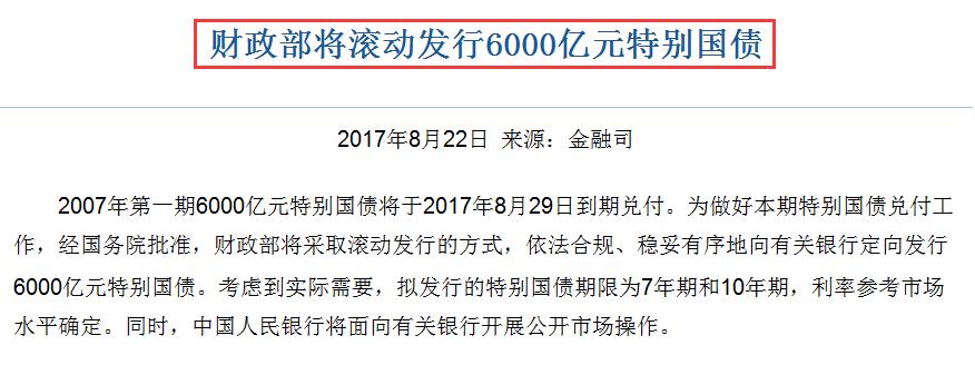 """时隔10年,财政部再挥出6000亿""""大棒"""",告诉你4点信息!"""