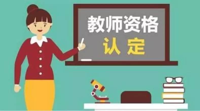 【17171】2017年秋季中小学,幼儿园教师资格认定9月12