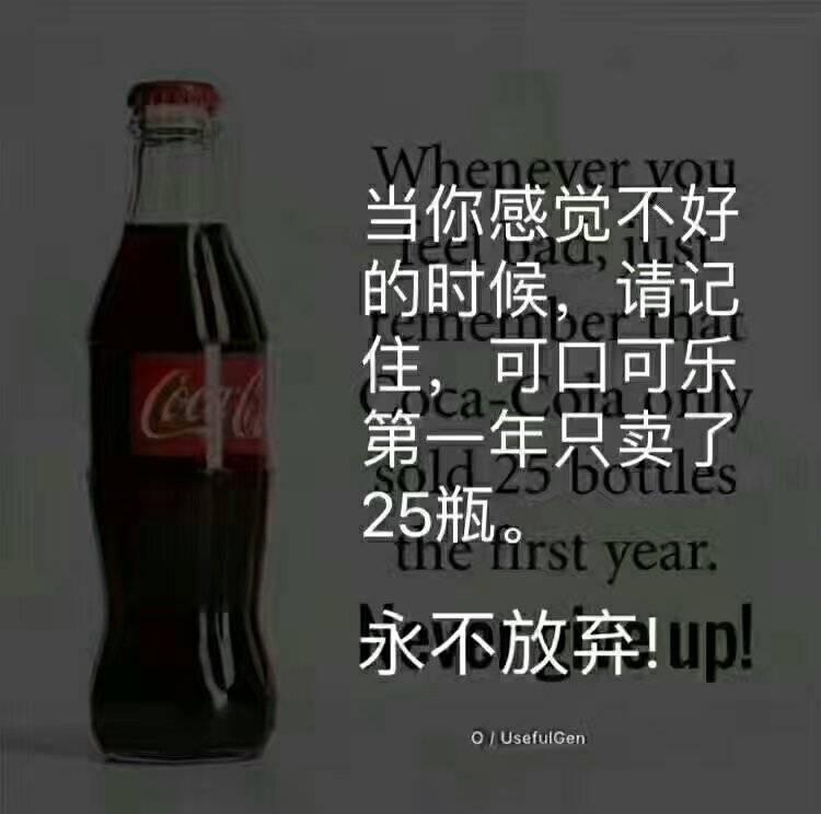 【可口可乐第一年卖25瓶】