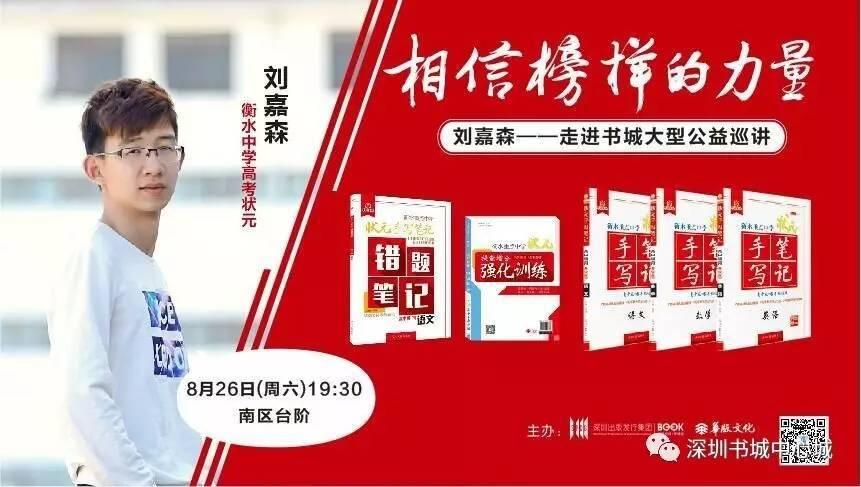 衡水中学高考状元刘嘉森图片