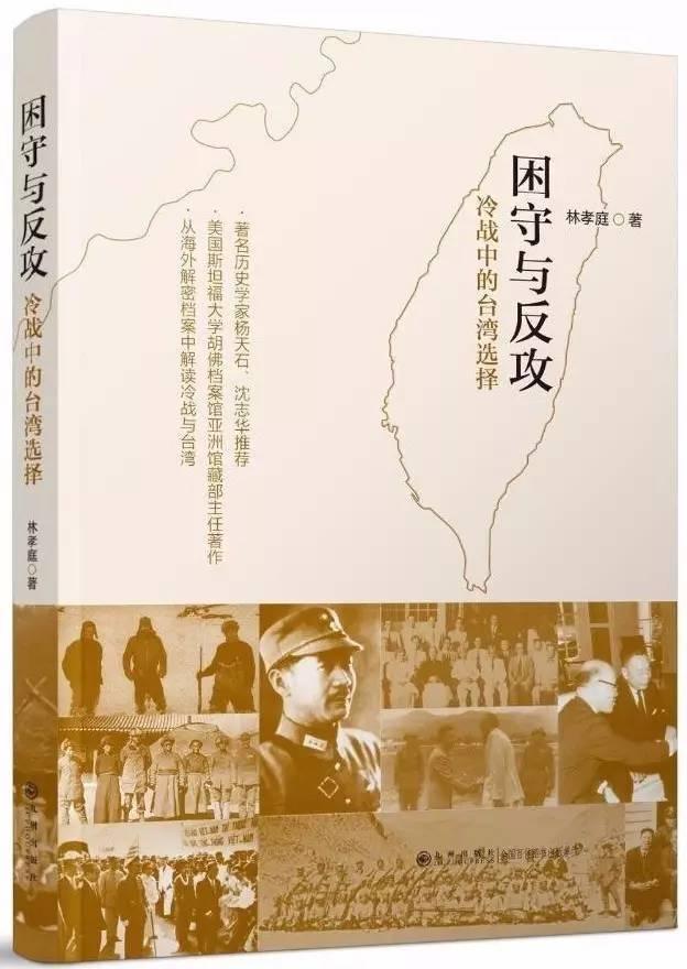 沙青青评《困守与反攻》︱海峡对岸的冷战核武往事