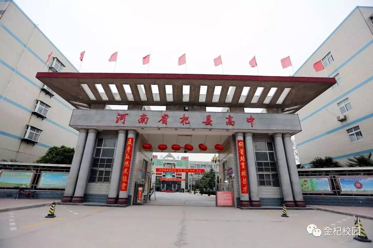 杞县总工被省高中和省教育厅授予河南省金了高中恋爱女儿的上图片
