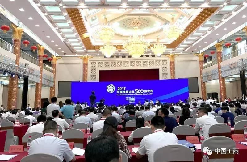 【中国工商】2017年中国民营企业500强榜单发布
