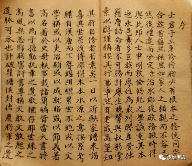 湖南永州廖氏族谱图片