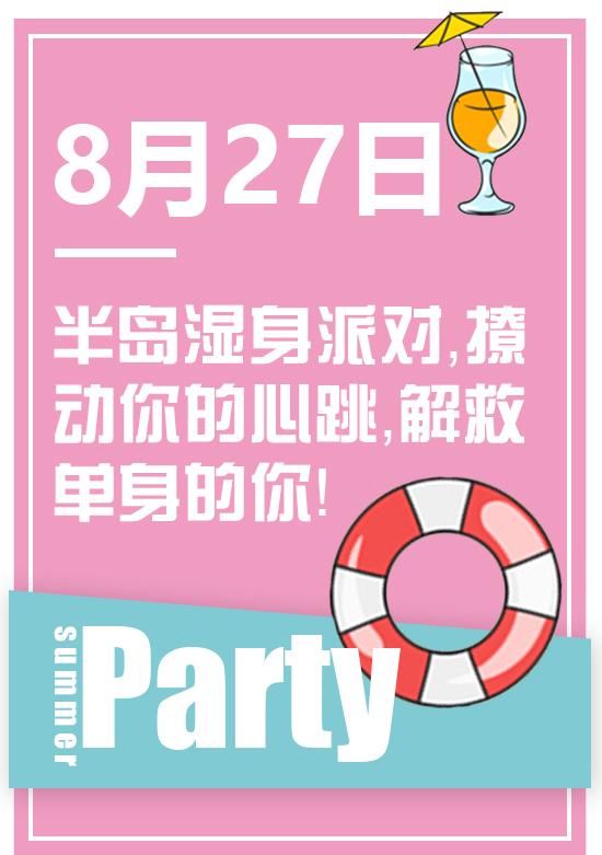 8月27日,半岛湿身派对,撩动你的心跳,解救单身的你!