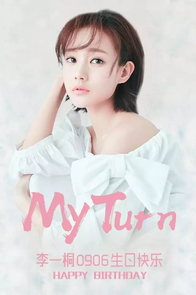 MyTurn李一桐2017生日会送票啦!