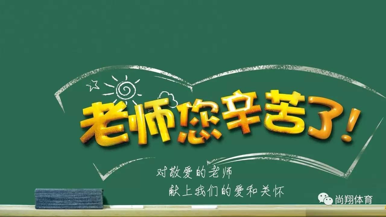 小班教师节主题墙
