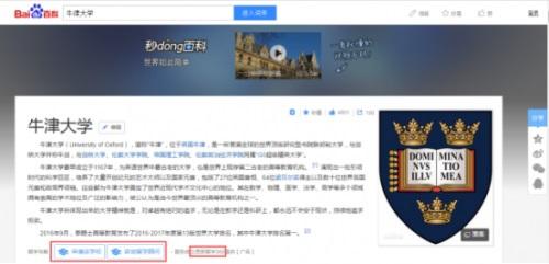 立思辰留學360聯袂baidu 威望院校數據庫塑粗準留學