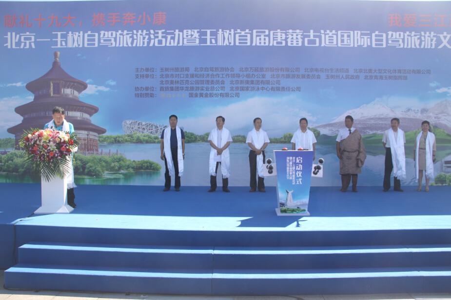 北京-玉树自驾旅游首发团8月25日在京出发