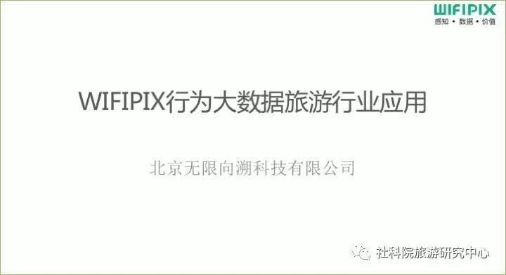 TIC沙龙第六期:WIFIPIX白文硕谈大数据旅游业应用