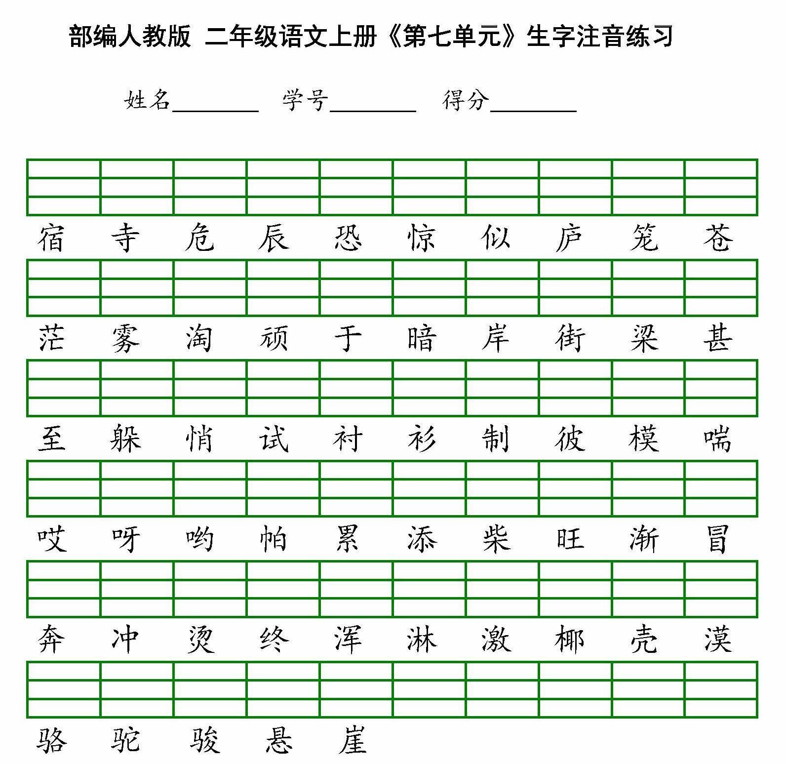 部编版1-2年级语文上册生字表注音版+生字书写练习(可图片