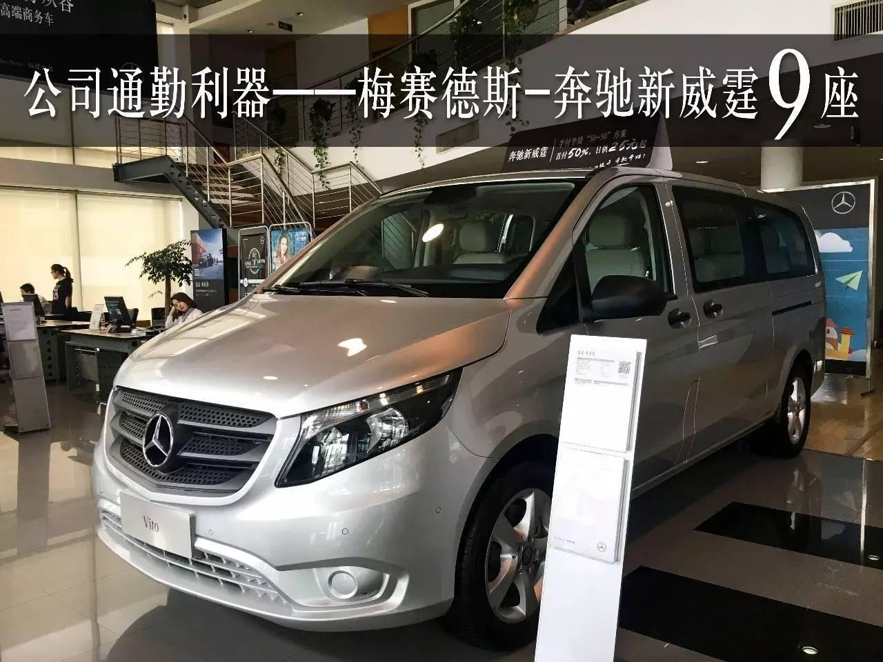 【九华奔驰】公司的通勤利器奔驰新威庭9座