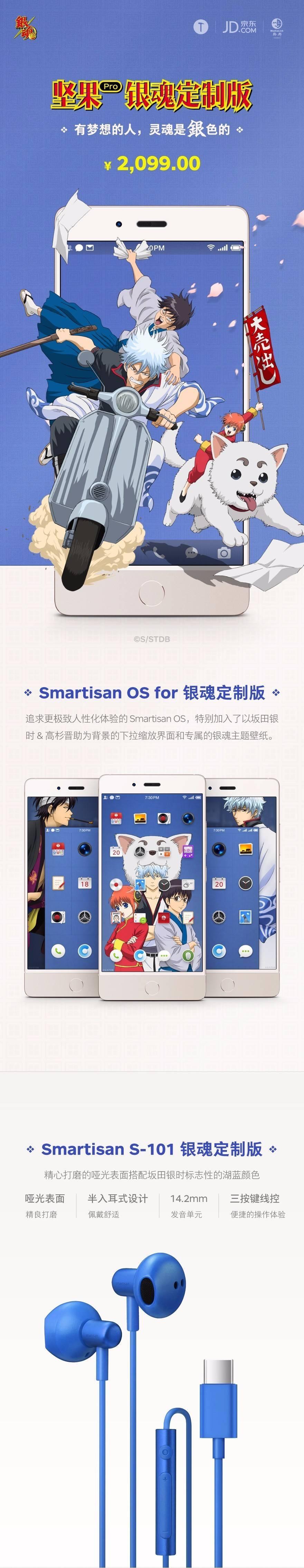 坚果 Pro 银魂定制版开启预约,8 月 28 日 10:00 限量发售