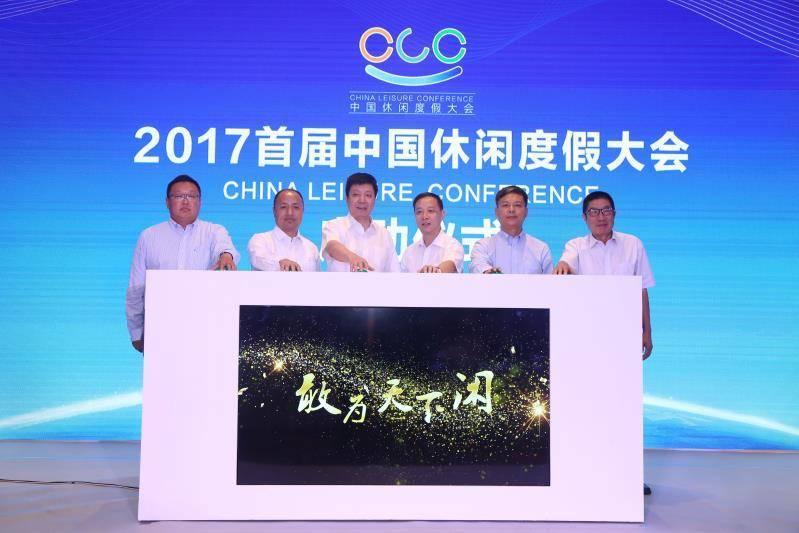 中国旅游协会首届中国休闲度假大会将在浙江丽水举办TBO精选