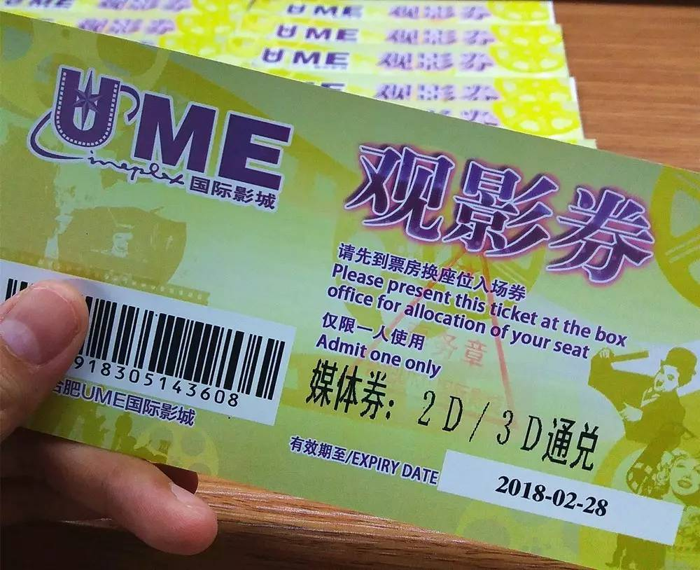 七夕在合肥怎样买电影票最便宜?答案是.